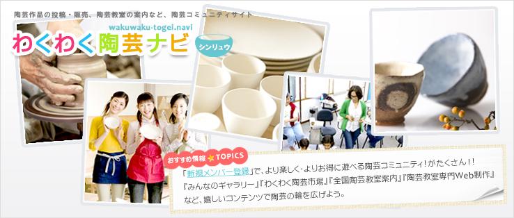 わくわく陶芸ナビ
